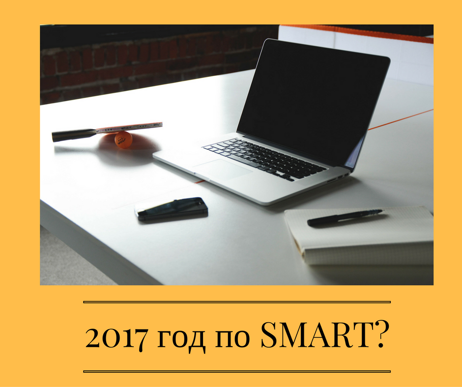 2017-god-po-smart