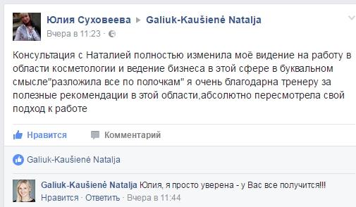 yu_sukhoveeava