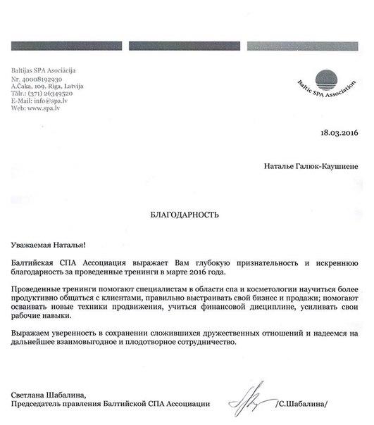 blagodarnost_spa_lv