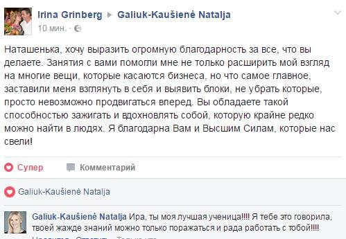 otzyv-i-grinberg